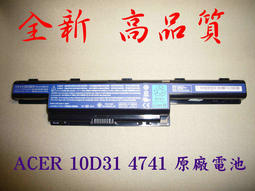 ☆TIGER☆全新原廠ACER Aspire 4551 4551G 4741 4771 4771G, 5740G 5741G 5742G AS10D31 AS10D41 AS10D3E AS10D61 AS10D71 電池