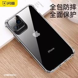 閃魔透明TPU手機殼IPhone11/11pro/11pro max 氣囊殼 全包殼 透明纖薄 邊角防護 抗震防摔