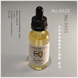 【EQ - E-juice】- No.0425 (30ml)--VAPE-大煙&小煙-自調油-蒸氣果汁-非煙油