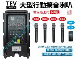 【昌明視聽】TEV TA-7500 大型 行動攜帶式無線擴音喇叭 超大功率160瓦 附4支手持選頻式 32頻道無線麥克風