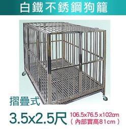 ☆米可多寵物精品☆3.5尺*2.5尺摺疊式白鐵狗籠不銹鋼管狗籠白鐵籠不銹鋼狗籠