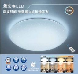 【私聊–超破盤價】舞光 LED 星鑽智慧調光吸頂燈 50W 遙控 調光燈 免運費 LED-CES50DMR1