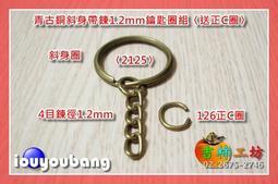 【限量特賣】青古銅色.紅古銅色鑰匙圈組〈2組5元送正C圈〉手工藝手作五金材料
