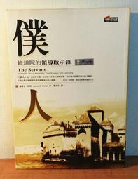 《僕人:修道院的領導啟示錄 》ISBN:9576679400│商周出版│詹姆士‧杭特│七成新