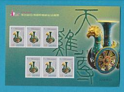 【郵來郵趣】紀303 台北2005第18屆亞洲國際郵展 天雞尊小版張
