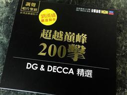 [普洛文化]2017年度劉漢盛嚴選《超越巔峰200擊》優惠價890元