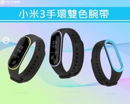 金8嚴選-- 台灣現貨 快速寄送 小米手環3 雙色腕帶 防丟設計 雙色錶帶 小米3 小米手環三 配件 腕帶 錶帶