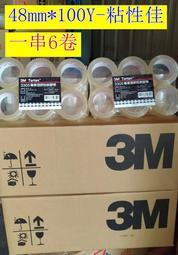 【好事得包材】3M#3305專業透明包裝膠帶/封箱膠帶/透明膠帶/包裝膠帶