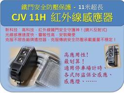 鐵門防壓感應~CVJ11H紅外線感應器(鏡片反射式)/鐵門遙控/鑰匙/電捲門/鐵捲門/馬達/遙控器/鐵門紅外線