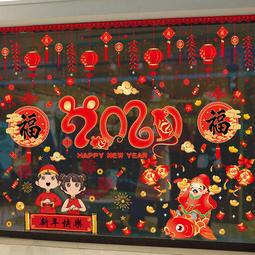 2020鼠年新年春節元旦過年裝飾品門貼櫥窗玻璃貼紙窗花貼布置貼畫--優的館