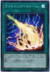 【發大財卡鋪】IGAS-JP067 閃電風暴 (亮面)
