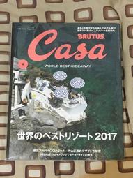 (整本雜誌販售)Casa Brutus 2017.05 2017年最佳渡假住宿 櫻井翔 連載