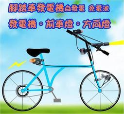 自行車腳踏車磨電發電機+方向燈+手電筒前車燈+煞車燈+免電池 12V6W手機緊急充電環島夜騎