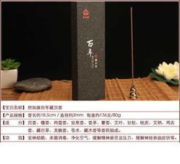 傳統經典暢銷款-百年藏沉香-卧香線香18cm