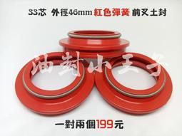 【油封小王子】紅色前叉土封《彈簧》 33芯 內徑33mm 外徑46mm S-MAX 新勁戰、RV150、BWS'X、悍將