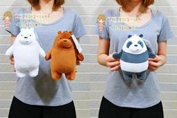 正版 熊熊遇見你 三裸熊 熊熊三賤客 大大 胖達 阿極 娃娃 玩偶 抱枕 咱好熊弟 棕熊 大熊貓 北極熊 交換禮物