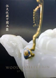The Woolf Collection of Chinese Jade 伍夫收藏中國玉器