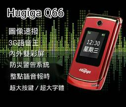 ||自由數位|| 鴻碁 Hugiga Q66 老人機 圖像速撥 大字體 4G可用 公司貨 高雄可自取