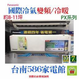 含裝約8-11坪《586家電館》國際冷氣變頻冷暖【CS-PX50BA2+CU-PX50BHA2】