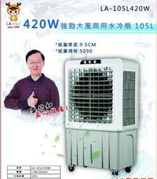 【家電王朝】藍普諾 LAPOLO 商用大型移動式水冷扇 105L