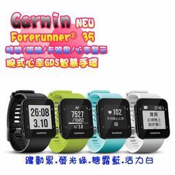 玻璃貼+100【數位屋】GARMIN Forerunner 35 心率 GPS 跑錶 活動 追蹤 穿戴 手錶 腕錶