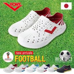 PONY 世足賽 足球 熱銷 水陸 透氣 洞洞鞋 懶人鞋 水鞋 休閒鞋 海灘鞋 男女款 日本 PO82U1SA71OW