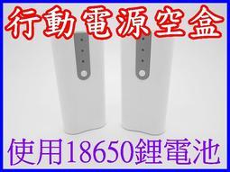 【屏東小吳】輕巧 高品質 行動電源盒 mirco usb輸出 使用 18650鋰電池 非enb AILI 行動電源空盒