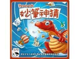 實體店面 免運送厚套 妙筆神猜 Pictomania  繁體中文版桌遊 正版益智遊戲