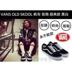 VANS OLD SKOOL 經典款 SK6 黑白 男女 時尚 街頭 低筒 帆布鞋 滑板鞋 學生必備 小鬼著