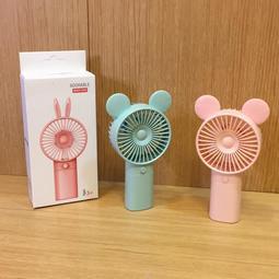 《艾斯百貨》手持式小電扇|圓耳款|藍綠色 粉紅色|usb充電|可手持 可桌立|Mini Fan|現貨