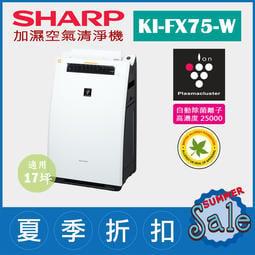 (限量1台)日本夏普SHARP【KI-FX75-W 白】17坪 加濕空氣清淨機  除菌離子濃度25000 抗菌 過敏 塵