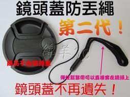 單眼相機必備~鏡頭蓋防丟繩/鏡頭繩 GF9 GF8 A6000 A5100 D7200 D5600 800D 77D