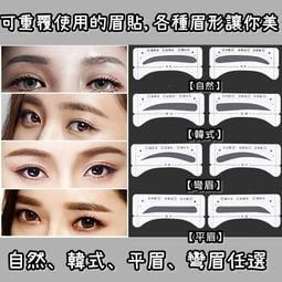 【現貨】(1張2對)畫眉神器 眉形貼 畫眉貼紙 眉貼 眉卡 修眉貼