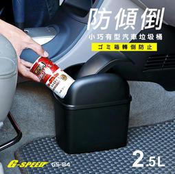 G-SPEED 台灣製 汽車垃圾桶 小型垃圾桶 辦公室垃圾桶 車用垃圾桶 防止傾倒 固定式垃圾桶 汽車收納