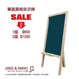 黑板/白板【單面黑板告示牌】特價36折 木框黑板 客製化A字板 站立黑板 直立式黑白板 美髮沙  龍*JING&NIKK