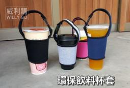 【喬尚露天】環保飲料杯套【30潛水布】 手搖飲料杯套 環保手提袋 飲料布套