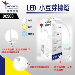 【生活家便利購】《附發票》威剛照明 DC500 LED小豆芽檯燈 三種色溫觸控調整(冷光/暖光/自然光) USB充電