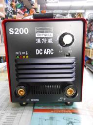 (含稅價)電焊機S200台製漢特威鐵漢牌變頻式防電擊直流電焊機110/200V自動切換(含稅)