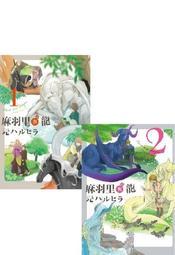 青文 BL漫畫《【限】麻羽里與龍 (01)+(02)同捆版》附精美明信片 中文版