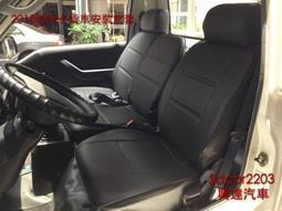 「興達汽車」—2015 得利卡安裝南亞透氣皮椅套 威利、菱利、堅達 一路發 HINO3.5噸、3.5噸以上價格令議可參考