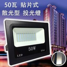 LED led50w LED投射燈 君沛光電 2018年 新發表 50W散光型投光燈 戶外防水 廣告燈 招牌燈 探照燈