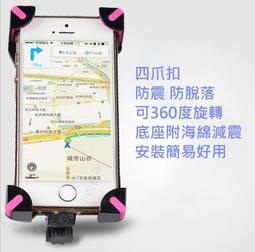 機車 自行車 最新款手機支架 加強版 四爪 鷹爪 寶可夢必備 iphone htc sony samsung LG