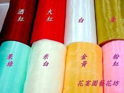 【花宴】*台灣製造155公分寬~高級珍珠紗*12色~婚禮佈置~各種裝飾~舞台設計