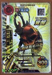 [現貨] [閃卡] 新甲蟲王者 第五彈 第5彈 激鬥第五彈 第5彈 SSR 甲蟲卡 四星 4星 覺醒 象皮大兜蟲