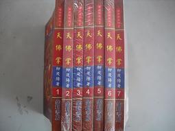 天佛掌(共7冊.初版)~ttt2-4(c)柳殘陽[1246685]