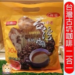 促銷3袋399元 台灣古坑 即溶咖啡 三合一(30包/袋) 誰說好市多的好喝又便宜 冰糖調配口感佳 非白砂糖