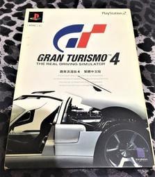 幸運小兔  PS2遊戲 PS2 跑車浪漫旅 4 初回限定版 中文版 贈送 初回特典 跑車美術集 絕版稀有 GT4/ A2