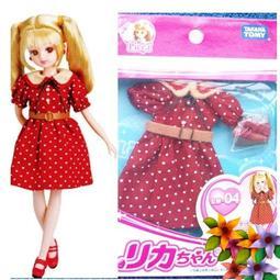 喜洋洋園地/正版莉卡娃娃takara原装的衣服/貴賓優惠送鞋1雙/莉衣95/麗佳娃娃/Licca/特惠