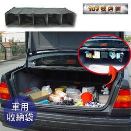 MIT 武洲車的背包 車用收納 汽車收納箱 外出包 後車箱收納 行李箱 收納袋 置物箱工具箱 汽車隱形收納 椅背收納