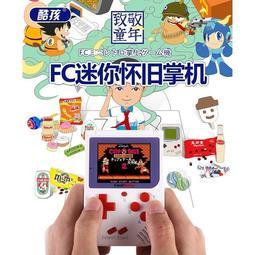 掌上型遊戲機 酷孩迷你FC懷舊游戲機 俄羅斯方塊掌上PSP掌機  馬力歐 瑪利兄弟 魂斗羅